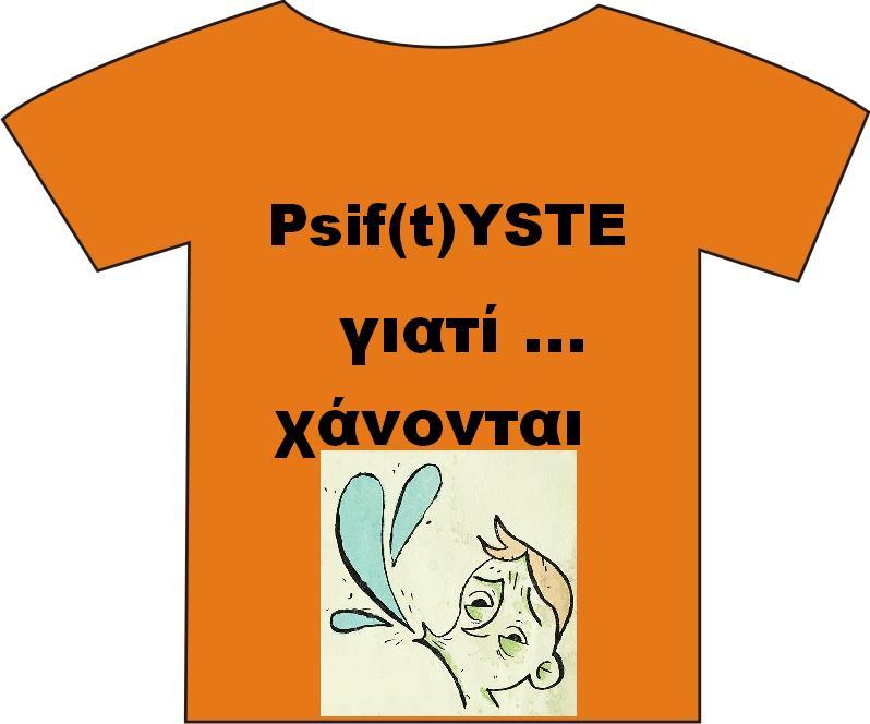 http://www.u-hoo.gr/gianniskafatos/wp-content/uploads/image/t-sirt-stories/PSIF-T-YSTE.JPG